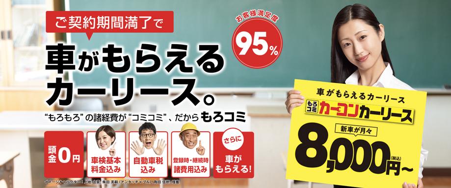もろコミ(カーコンビニ倶楽部)